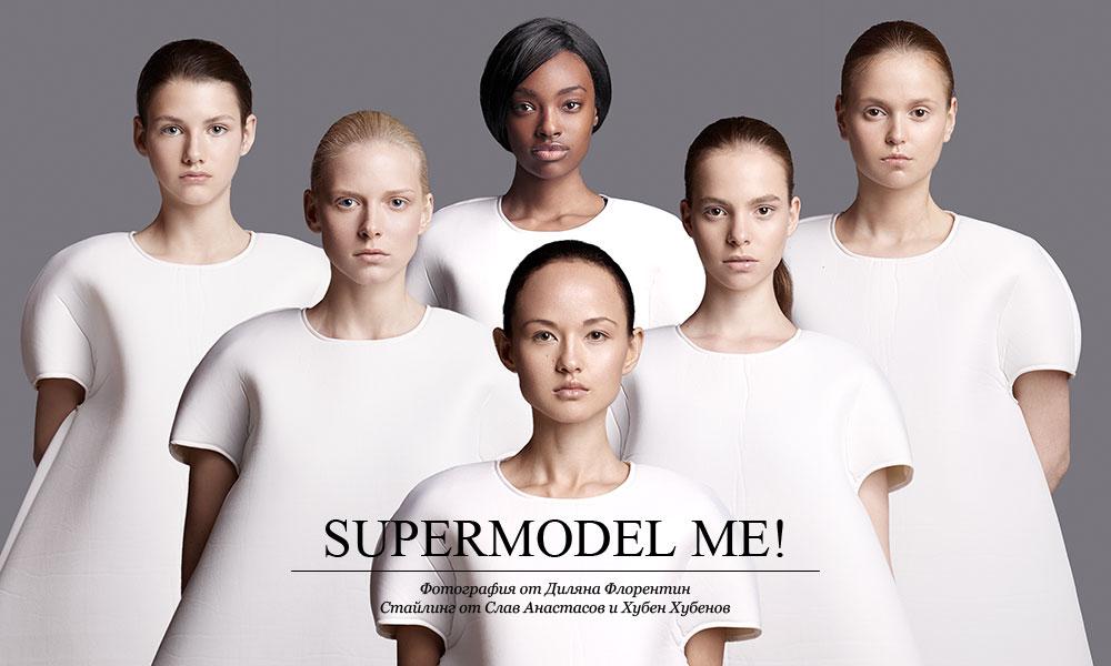 Supermodel Me!
