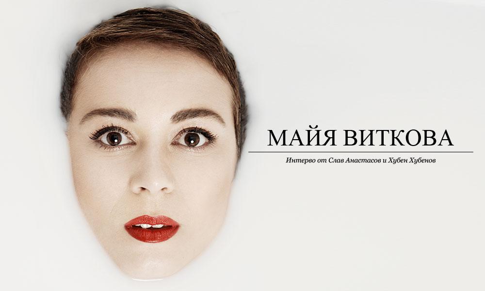 Майя Виткова