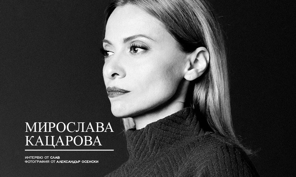 Мирослава Кацарова
